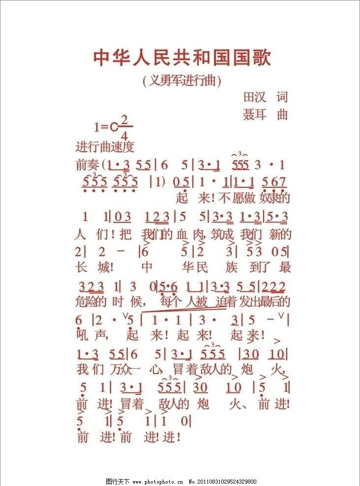国歌管乐队总谱五线谱