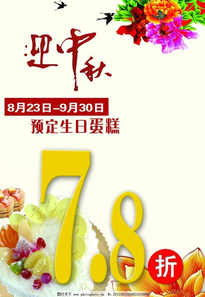 海报 迎中秋 花 节日海报 蛋糕 活动 周年庆 pop 源文件 psd 海报设计