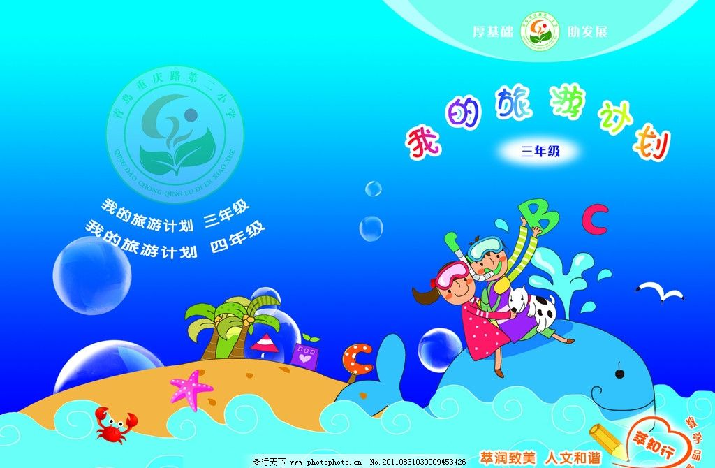 儿童旅游 男孩 女孩 少儿 海洋 鲸鱼 海底 沙滩 儿童幼儿海报设计图片