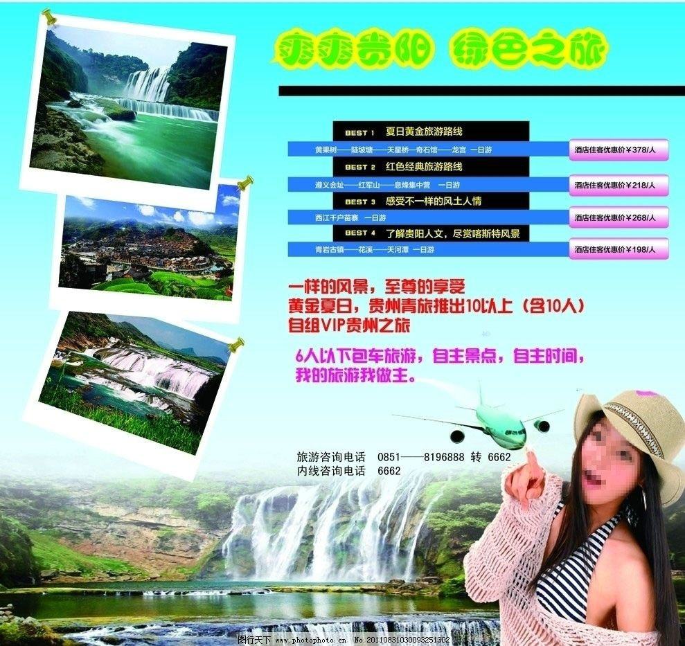 旅游海报 矢量海报 旅游 海报设计 贵阳 贵阳旅游 贵阳旅游海报 中国