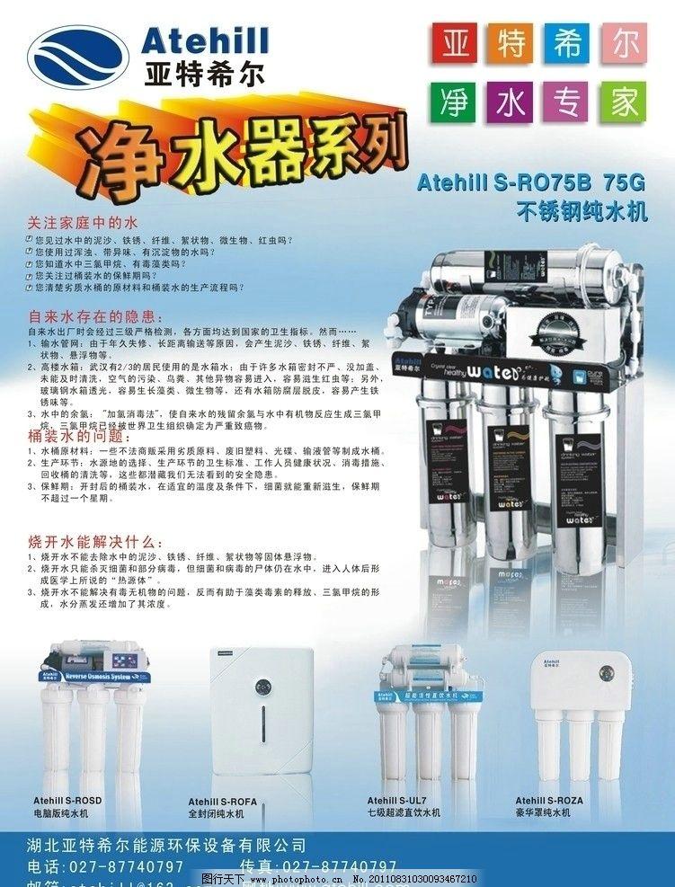 净水器海报 净水器 水污染 水 机器 海报 宣传报 宣传画报 海报设计