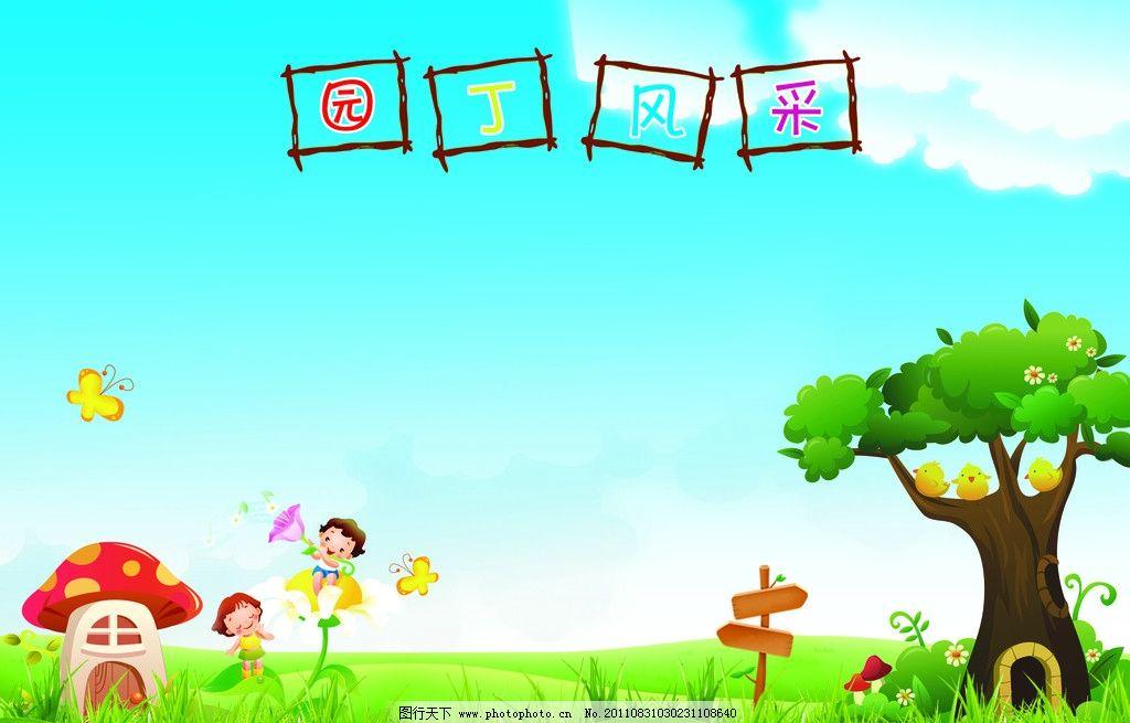 园丁风采展板 幼儿园展板 幼儿园背景 卡通背景 绿色 房子 绿草地