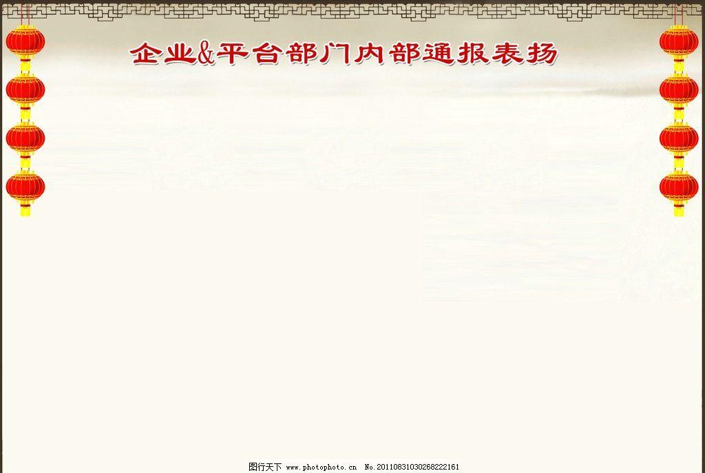 员工表扬栏 企业展板 红灯笼 中国风 部门表扬 展板模板 广告设计模板