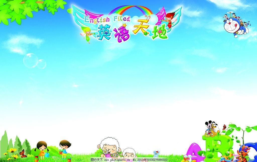 羊宝宝 跳跳虎 维尼熊 清新 儿童乐园 大自然 飞翔 学习成长 展板