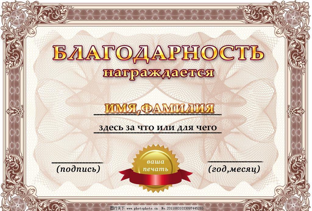 荣誉证书 欧式 花纹 防伪底纹 防伪花纹 证书 文凭 毕业证 学位证