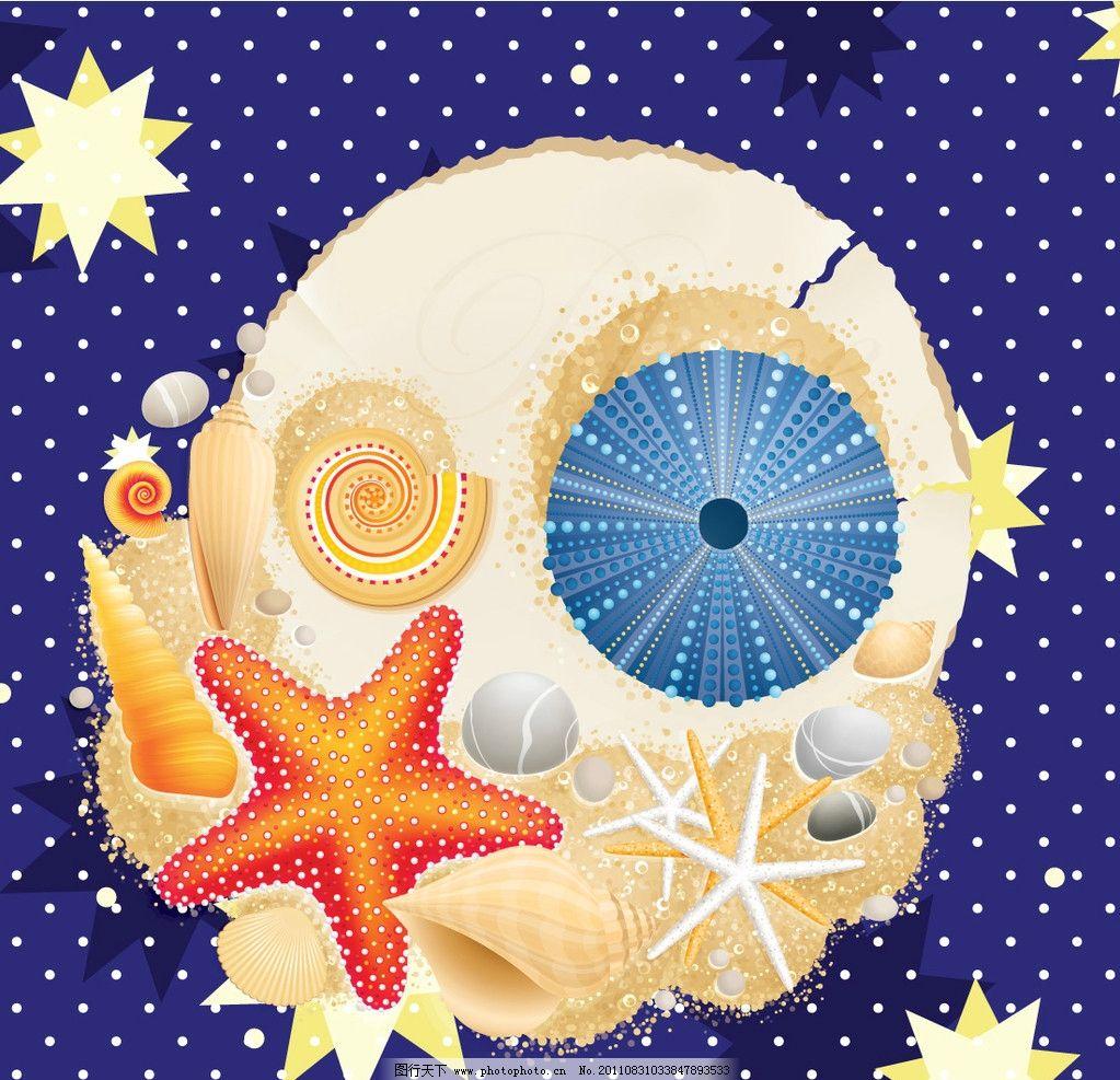 海洋贝壳 海洋生物 海洋 贝壳 沙滩 阳光 海星 矢量素材 其他矢量