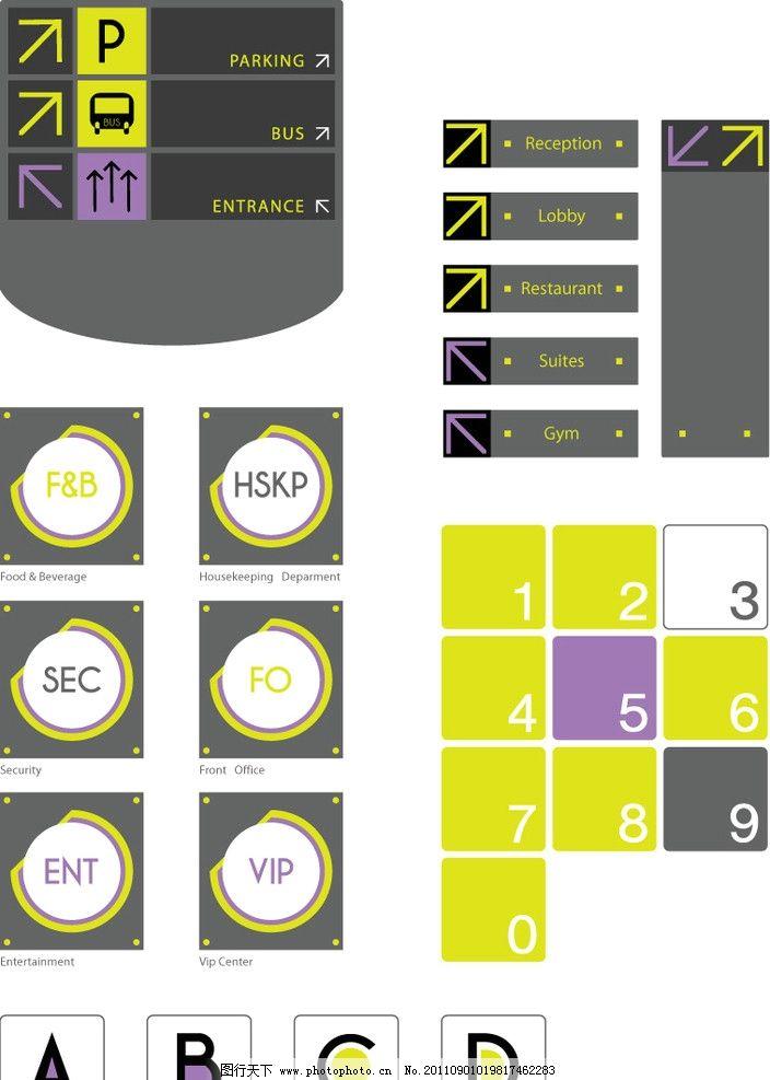 标识导视标牌图标 标牌 标识 导视 系统 vi 标版 形象 图标 箭头 矢量
