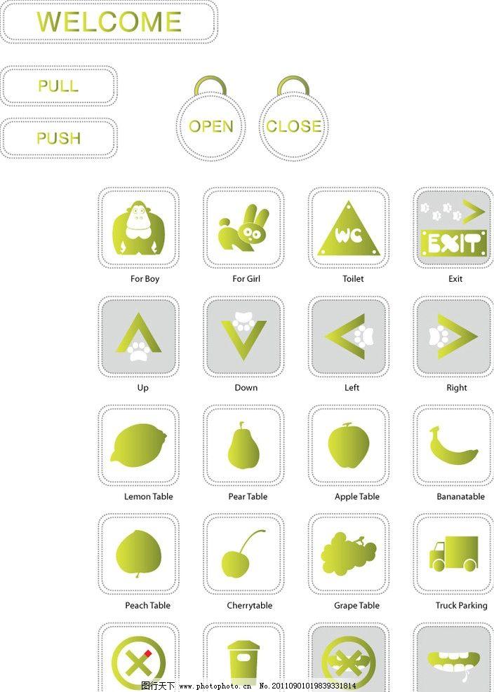 标识标牌图标 标牌 标识 导视 系统 vi 标版 形象 图标 箭头 矢量