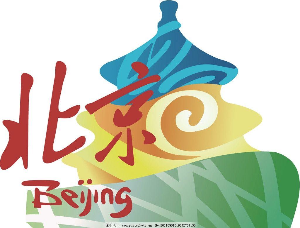上海世博会北京城市logo图片