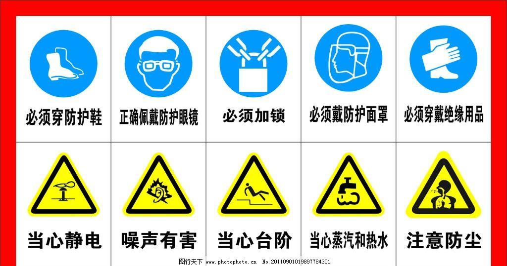 防护面罩 绝缘用品 当心静电 当心台阶 当心蒸汽和热水 注意防尘 矢量
