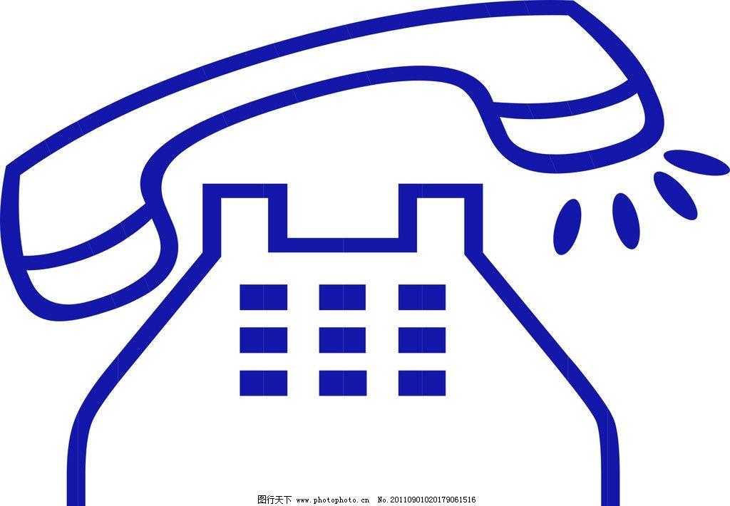 电话 电话标识 电话标志 来电 座机 标识标志图标 矢量