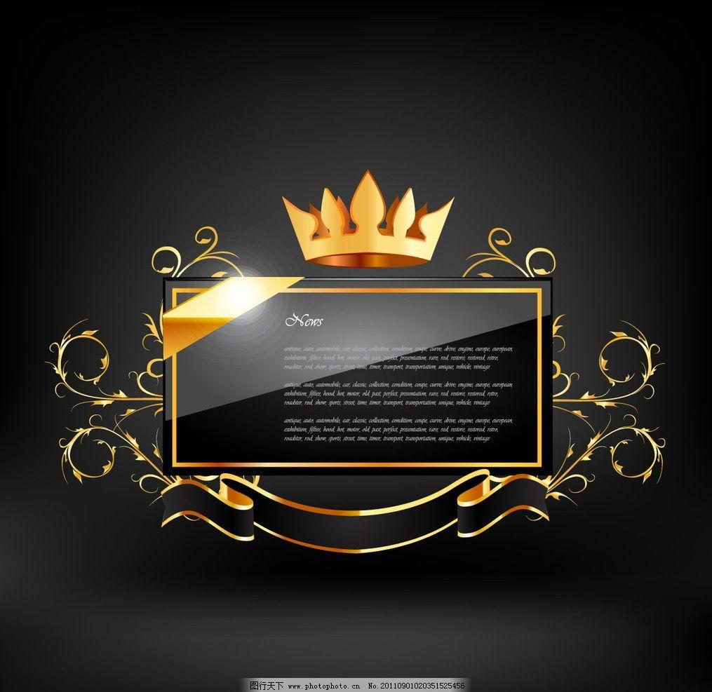 欧式金色花纹花边框 欧式花纹 欧式花边 花纹 花边 标签 皇冠 丝带