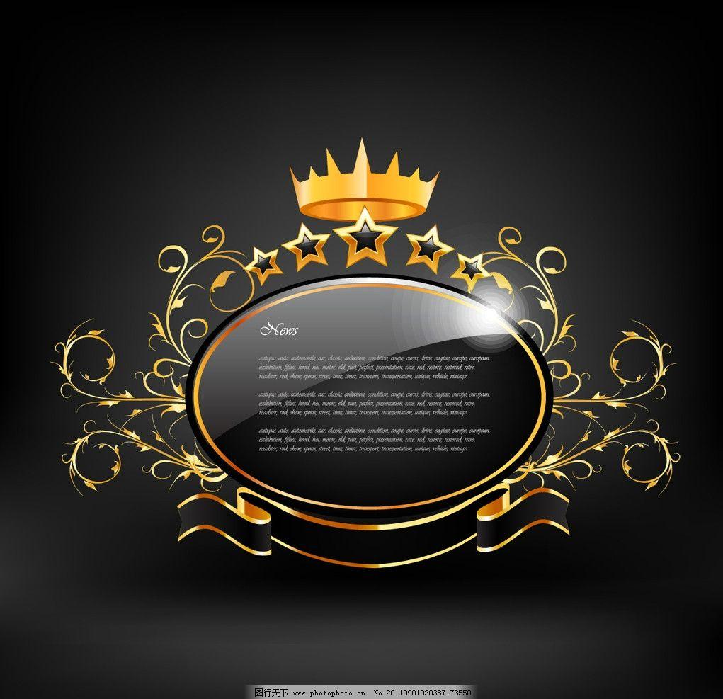 欧式金色花纹花边框 欧式花纹 欧式花边 标签 皇冠 丝带 金色丝带