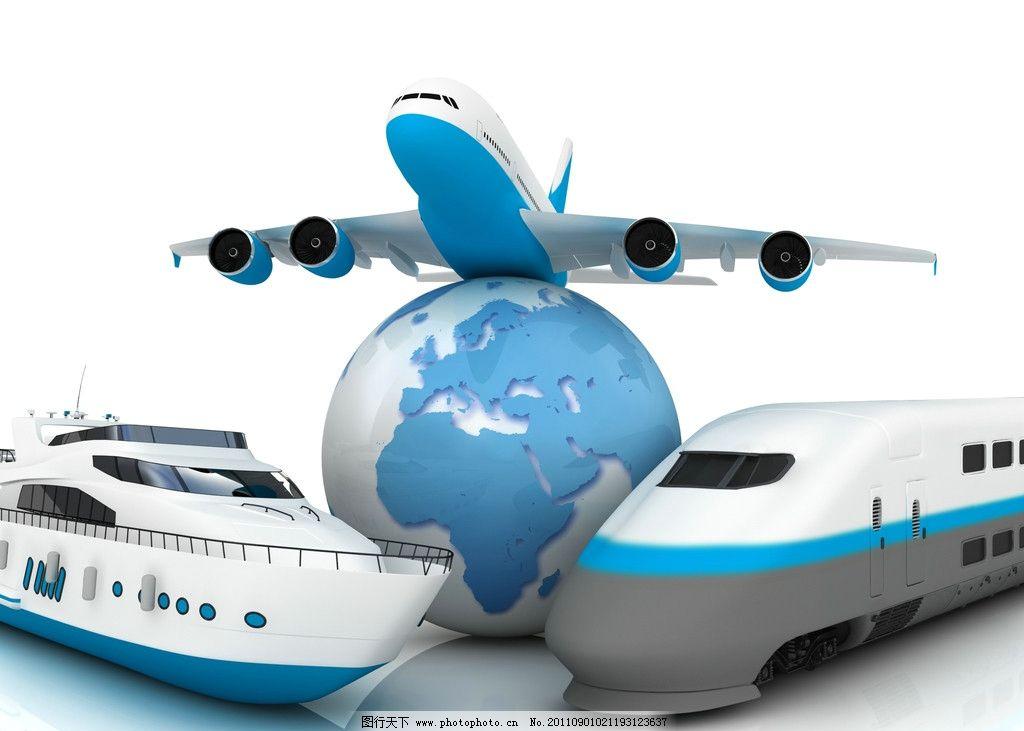 环球旅行 箭头 运输 轮船 火车 动车 物流 快递 地球 飞机