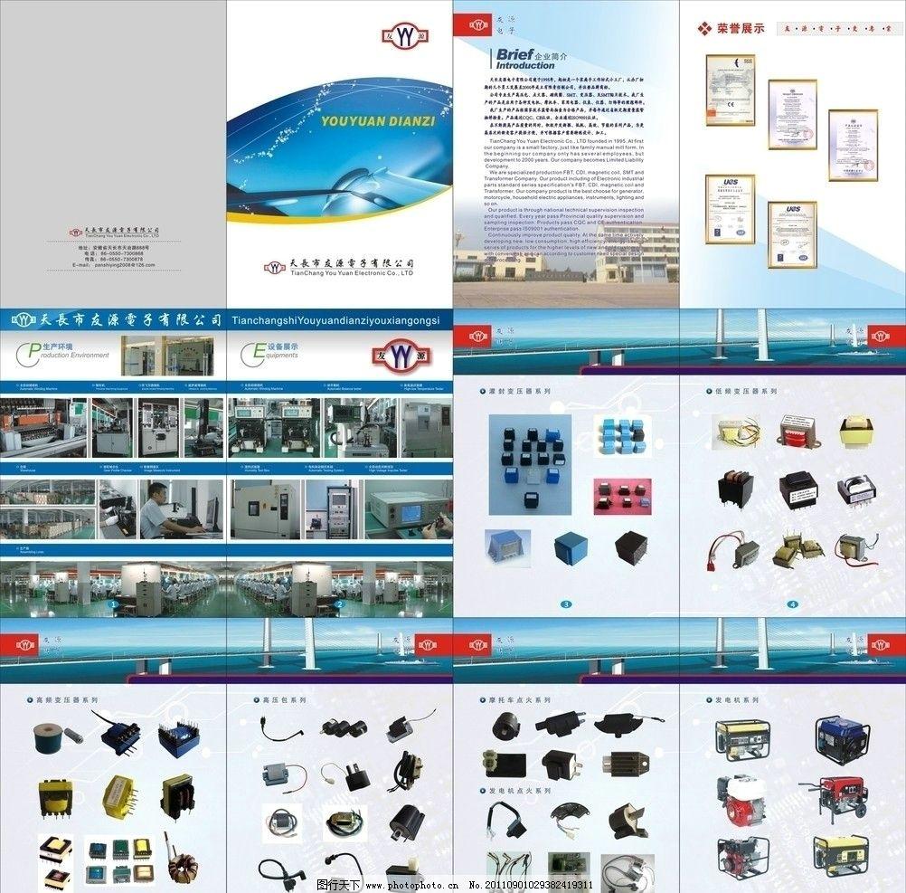 样本 企业画册 企业样本 电子科技样本 现代科技 电子产品 集成电路