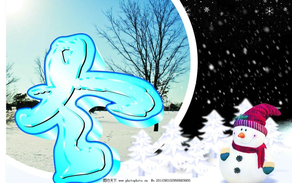 冬天 冬变形字 雪花 雪人 树 广告设计 矢量