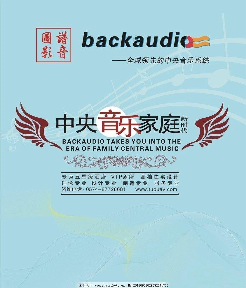中央音乐家庭 音乐音乐 音符 蓝色背景 流动线条 天使的翅膀 广告设计