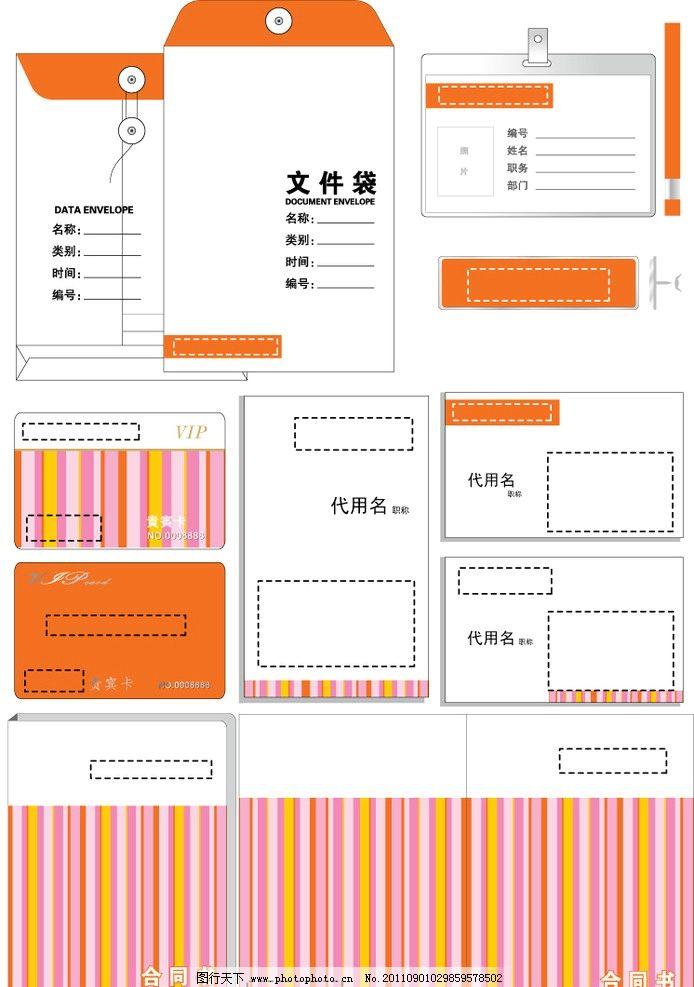 vi合同书规范格式_vi平面设计 文件袋 贵宾卡 合同书 代用名 设计 矢量