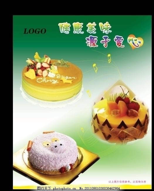 蛋糕店海报 美味蛋糕 水果蛋糕 鲜奶蛋糕 可爱蛋糕 卡通蛋糕 广告设计