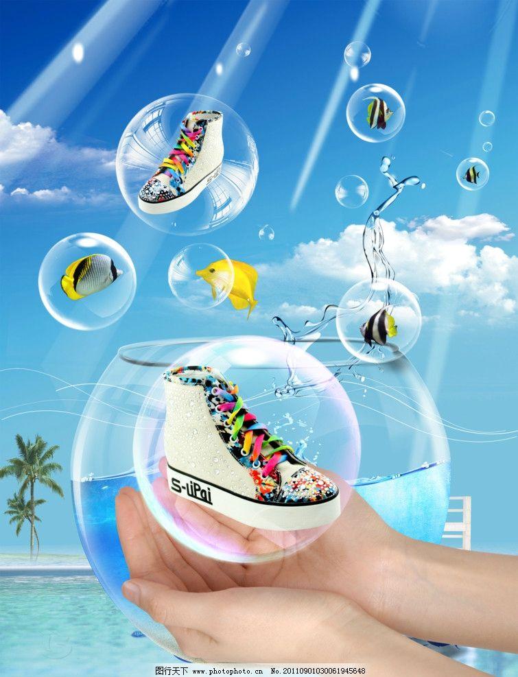 鞋子海报 童鞋广告 童鞋 鞋海报 宣传 pop 时尚童鞋 鱼儿 泡泡 背景