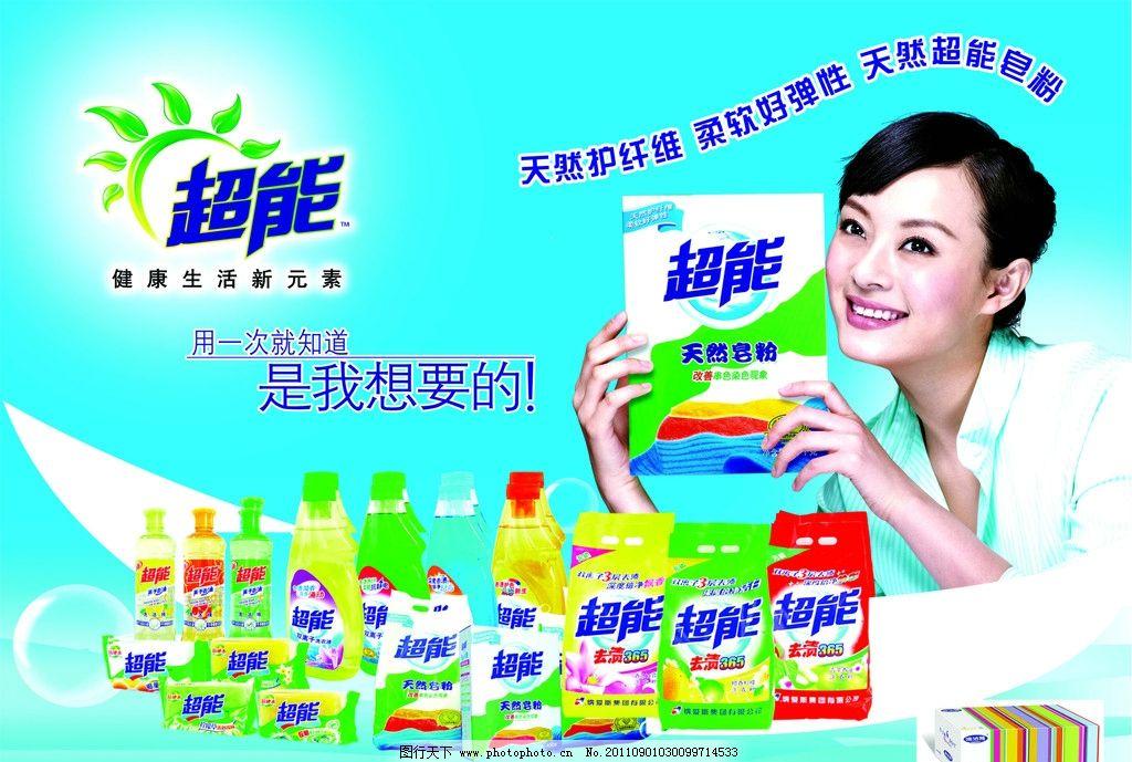 超能 超能产品画 超能清洁用品广告 皂粉 孙俪 矢量图 cdr 海报设计