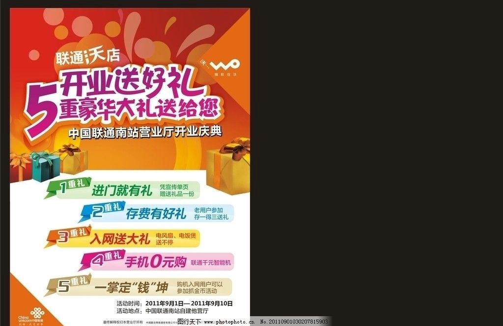 南站营业厅开业单页 联通 dm单 3g dm宣传单 广告设计 矢量 cdr