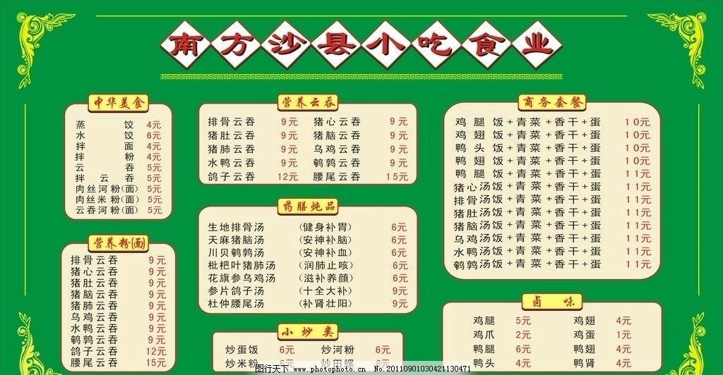 沙县小吃 绿色底 菜谱 菜单菜谱 广告设计 矢量 cdr