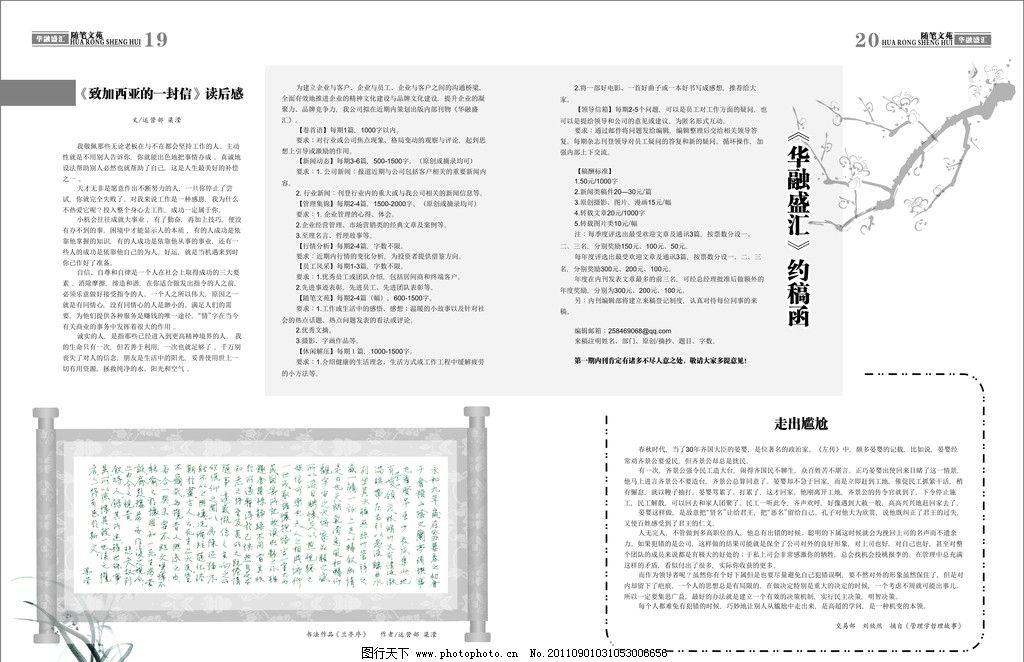 副刊版面设计图片