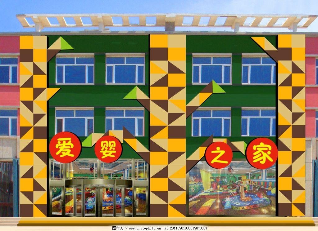 幼儿园门脸 门 爱婴之家字体 门脸图片 门脸树抽象的造型 墙面的修饰