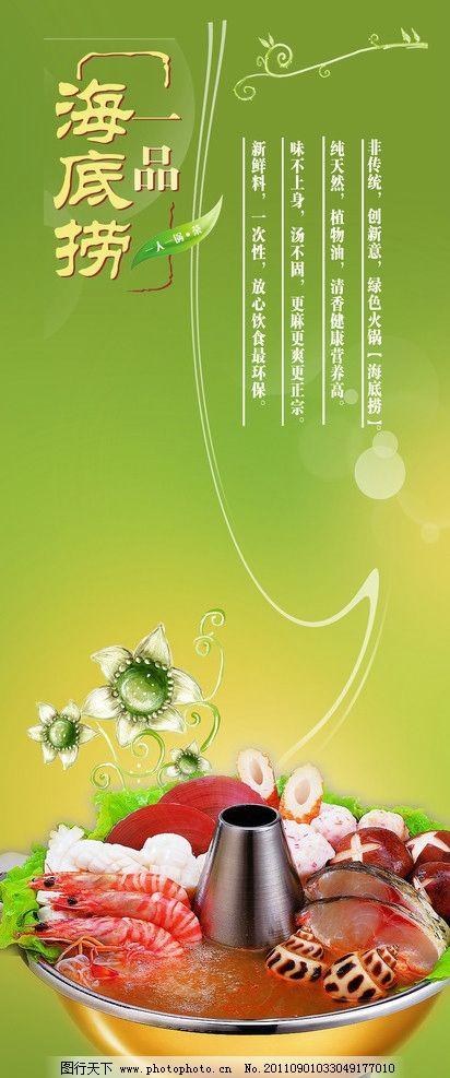 火锅店展报 火锅 一品 虾 海报 x展架 绿色 psd分层素材 源文件 72dpi