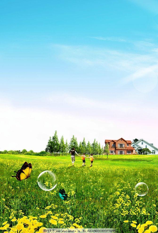 风景展板 人 孩子 房子 蝴蝶 草地 花 泡泡 树 风景图 源文件