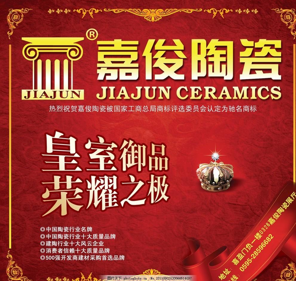 嘉俊陶瓷宣传海报 皇室御品 荣耀之极 广告设计模板 源文件