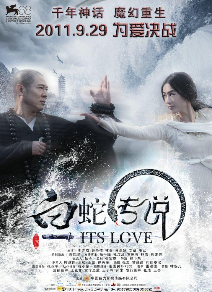 白蛇传说海报 电影海报 电影院 展架 李连杰 黄圣依 广告设计模板