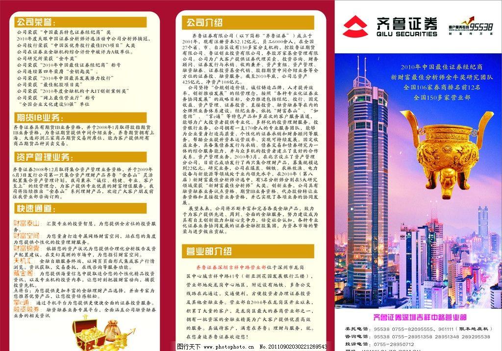 齐鲁证券 齐鲁 证券 金融 彩页 三折页 宣传单 样板 展板 海报设计