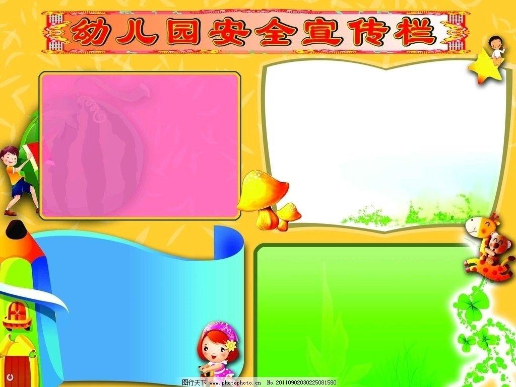 幼儿园安全宣传栏图片