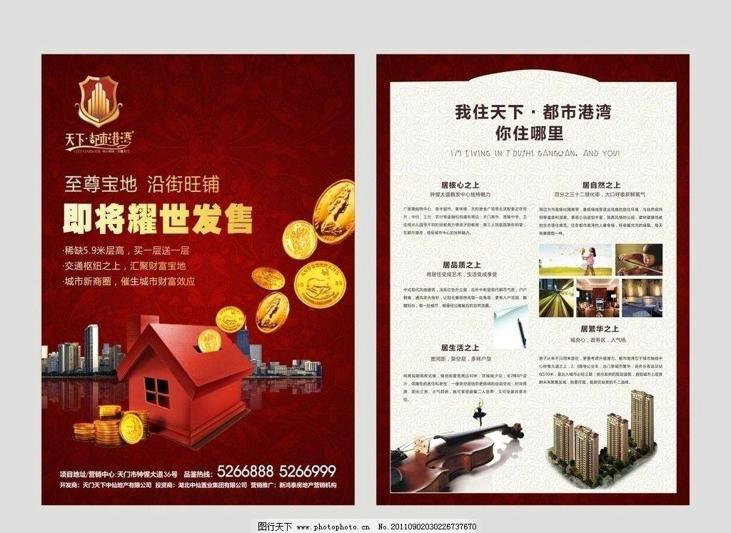 房地产宣传单 楼盘 欧式 大气 贵族 红色 广告设计 矢量