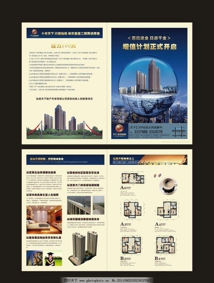 房地产折页 房地产 楼盘 欧式 大气 贵族 蓝色 现代 dm宣传单 广告