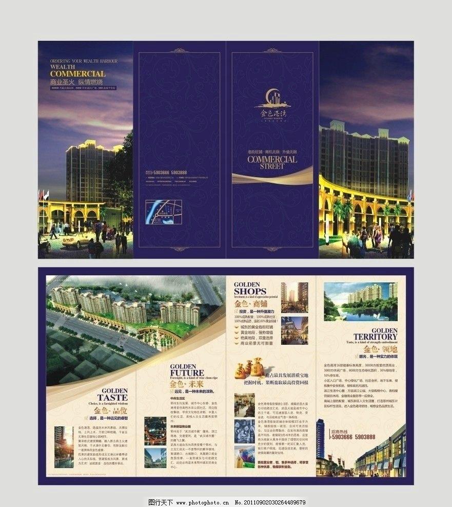 房地产 楼盘 欧式 大气 贵族 蓝色 现代 四折页 dm宣传单 广告设计