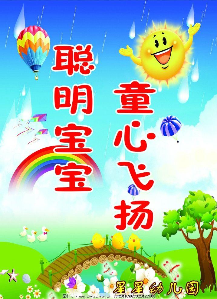 星星幼儿园标语展板图片
