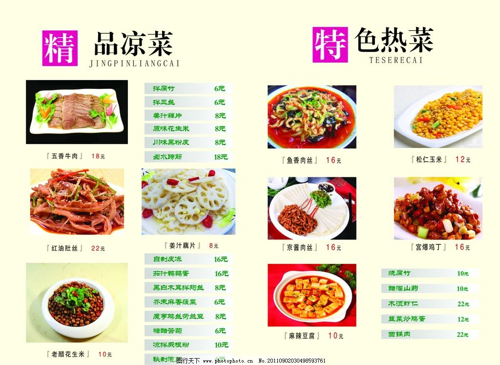 菜谱设计 精品凉菜 特色热菜 五香牛肉 拌腐竹 拌三丝 姜汁藕片