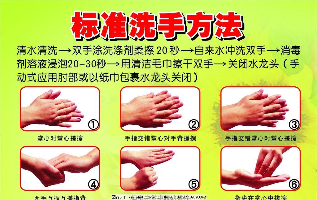 幼儿园洗手图图片