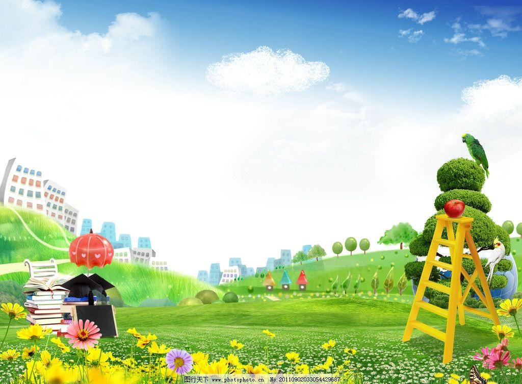 草地背景风景 草地天空背景 向日葵 卡通 白云 梯子 书 学士帽