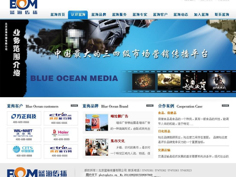 模板下载 传媒网站 媒体广告 传媒公司 传媒广告 广告公司 影视传媒