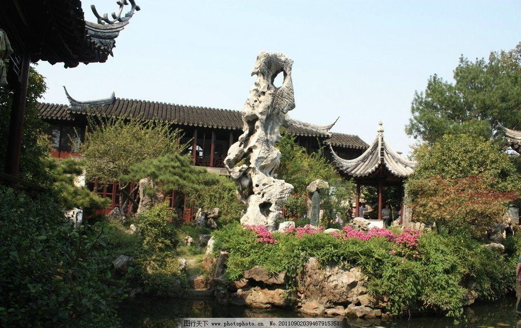 苏州园林 山水 树木 假山 水池 游人 园林景观 建筑图片 建筑摄影