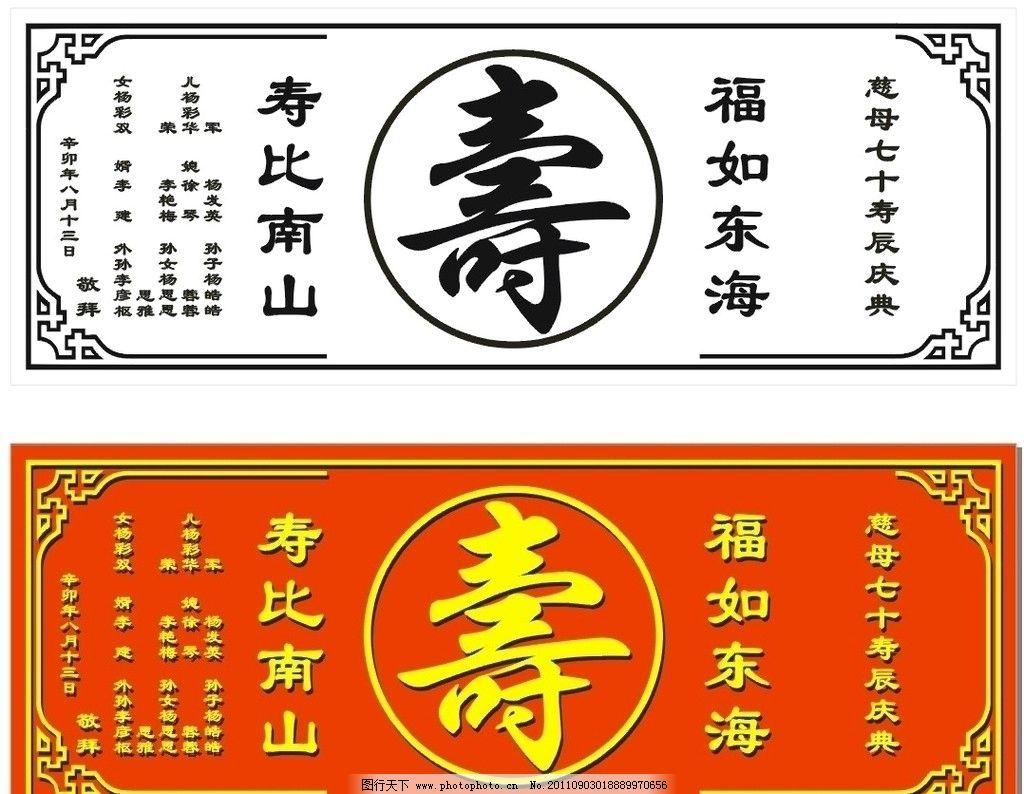 寿匾 贺匾 寿 匾 边框 花边 底纹 福如东海 寿比南山 传统文化 文化艺