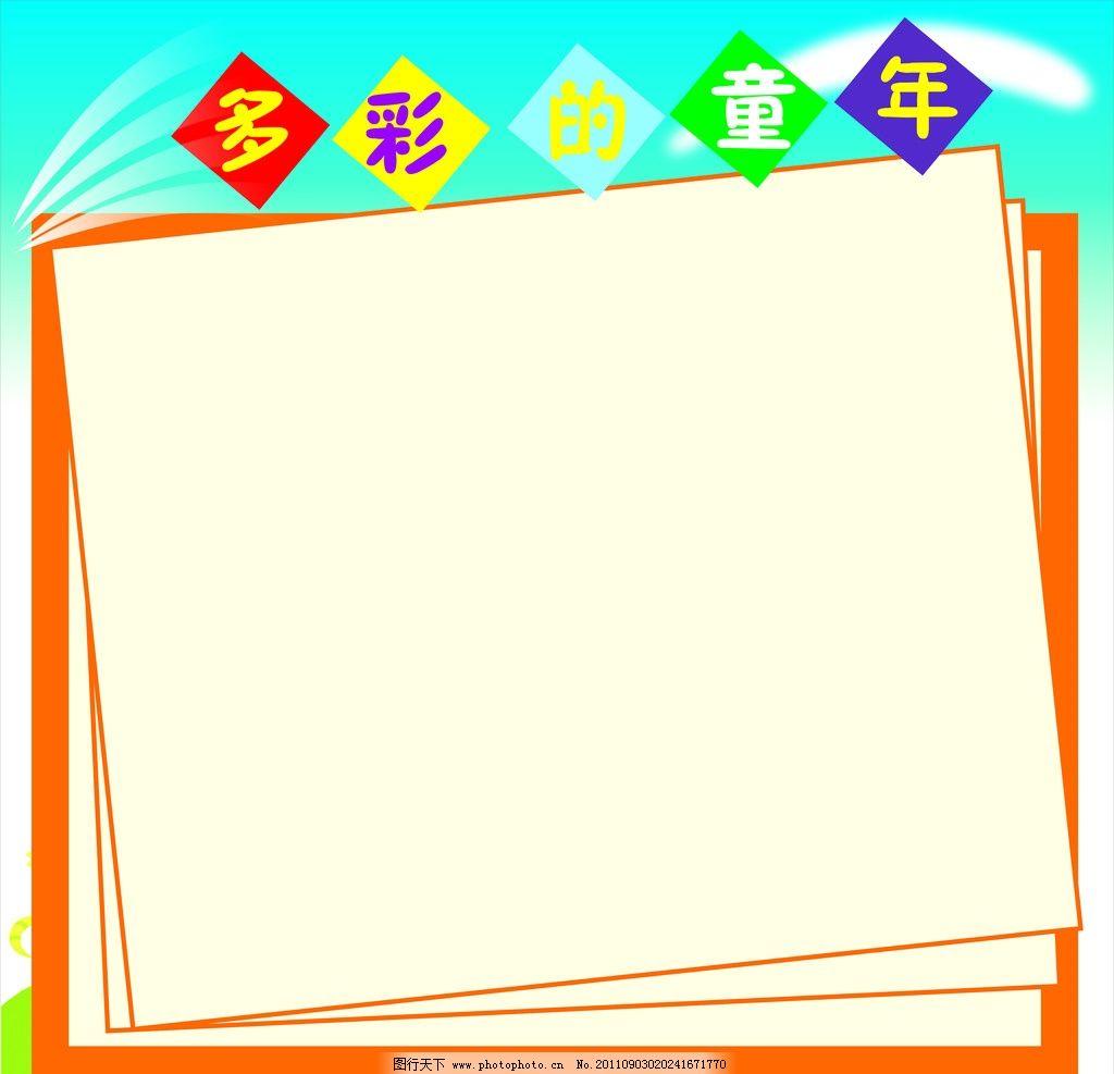 底图 书签 信息栏 可爱的底图 幼儿园制度底图 背景底纹 底纹边框