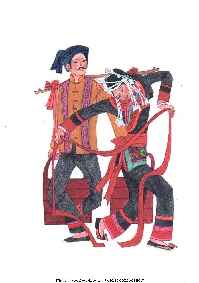 少数民族畲族 手绘 56个民族 生活人物 人物图库 设计 200dpi jpg