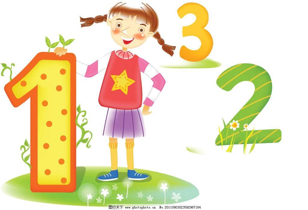 可爱儿童素材 字母 数字 孩童 学生 玩耍 小朋友 快乐童年