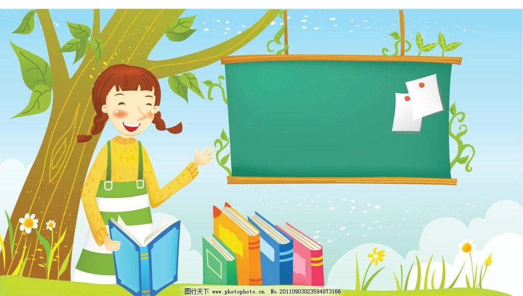 可爱儿童素材 黑板 教书 课本 绿树 孩童 学生 玩耍 小朋友 椰子树
