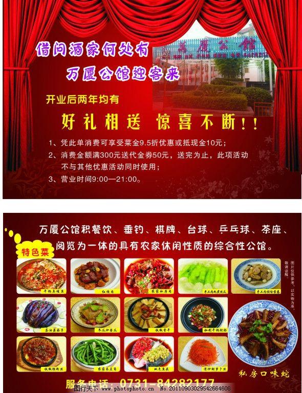 饭店开业宣传单 特色菜 红色幕布 红色背景 宣传展板 广告设计 矢量